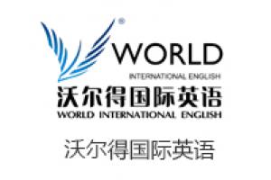 成都英语培训机构排名2015