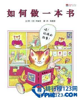 2015年儿童读物排行榜