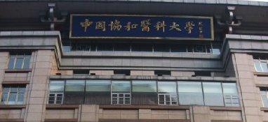 中国医药类大学排名2015排行