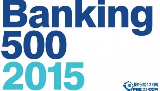 2015年全球最有价值银行品牌500强