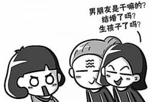 春节过年最怕的十大问题