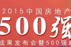 中国房地产企业500强2015排行榜