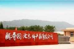 中国十大蜂蜜品牌排行榜