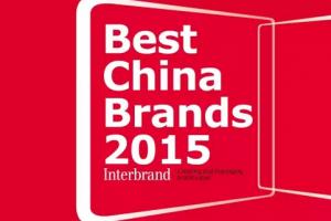 interbrand最佳中国品牌排行榜2015