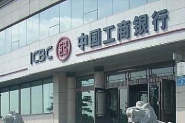 中国工商银行世界排名2015