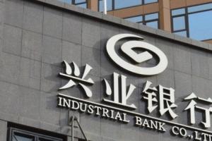 兴业银行全球排名:第36位