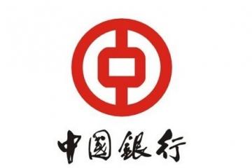 中国银行世界500强排名:全球第45位