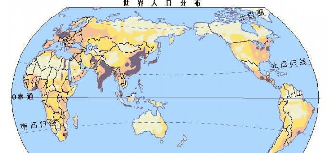 世界人口排名2015 2015世界國家人口排名大全