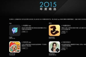 AppStore年度精選APP及應用排行榜 你想玩的手游都在這