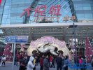 北京十大最有特色的購物場所排行榜