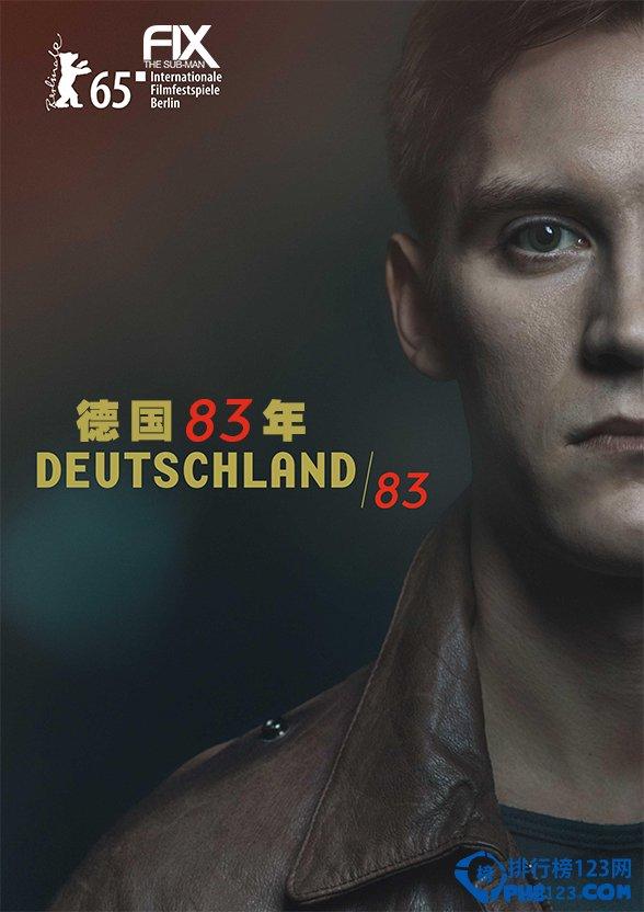 德剧排行榜10、《德国83年》