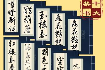 十大禁书有哪些 中国古代十大禁书