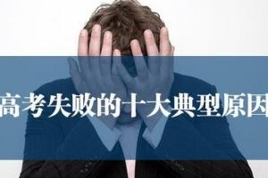 高考失敗十大原因 考生不可錯過的經驗總結