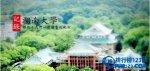中国历史最悠久的大学排名 最早创办于宋朝