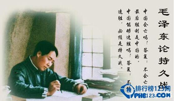 当代东方军事理论巨著――毛泽东《论持久战》