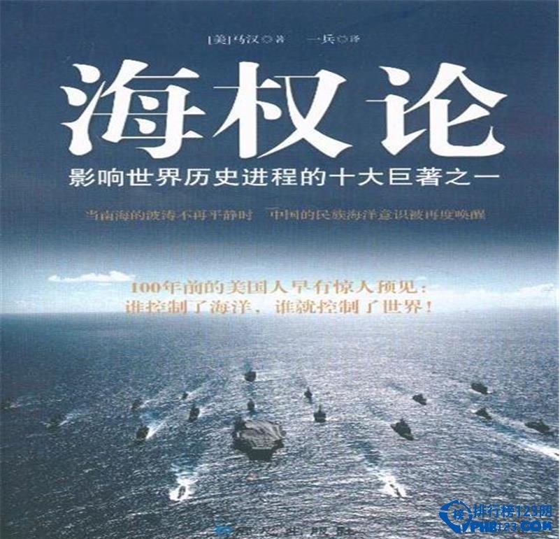 """改变世界的书""""——马汉《海权对历史的影响》"""