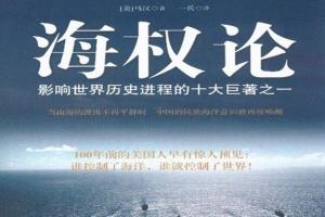 世界十大軍事名著排行榜 中國孫子兵法排名第一必須的