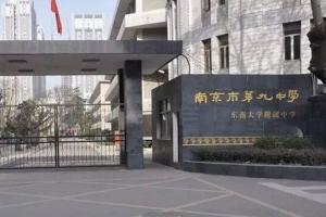 南京最牛大高排名盤點南京大高排行榜