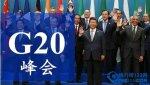 g20峰会是什么意思,对我们有什么好处呢