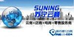 2016中国十大互联网风云企业排行榜:江苏云商居首