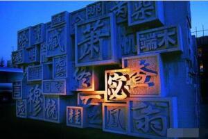 中国十大怪姓,操睾性尸都是姓氏【附中国特殊姓氏大全】
