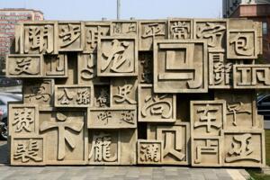 百家姓原文,中国人必须知道的百家姓全文