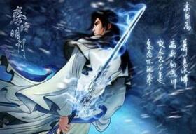 秦时明月剑谱排名 秦时明月剑谱图片