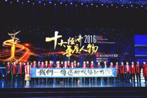 2016十大经济年度人物名单,董明珠阎志都是企业界的黑天鹅