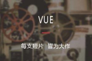 VUE視頻拍攝利器教程 VUE視頻軟件app教程