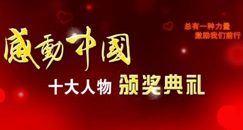 2015感动中国十大人物,女排主教练郎平上榜(附视频)