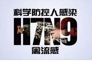 2017年全国禽流感疫情盘点,湖南省13人感染H7N9(全国最多)