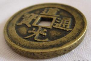 道光通宝铜币价格表,道光通宝铜币值多少钱