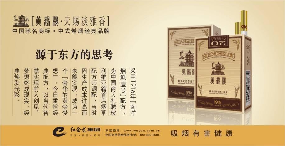 最全黄鹤楼香烟价格表,黄鹤楼香烟价格排行榜(完整版66种)