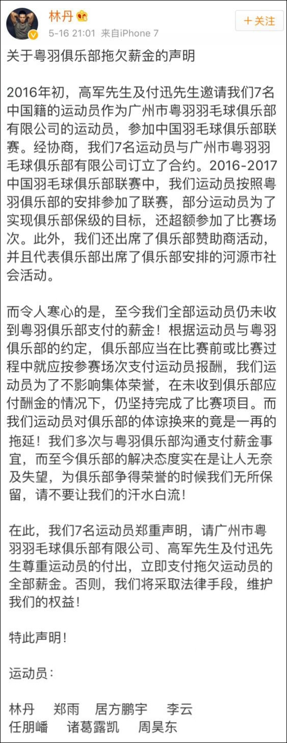 俱乐部董事长回应林丹讨薪 林丹十大恩爱瞬间欺骗全国人