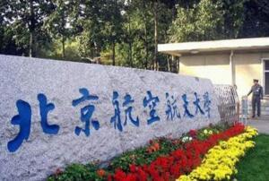 【北京航空航天大学分数线2017】2015北京航空航天大学各省各专业分数线