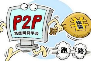 2017年5月P2P平台跑?#35775;?#21333;:浙江6家,北京4家