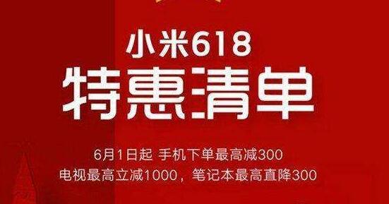 小米618是什么意思,2017年小米618有什么活动