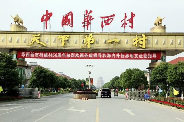 中国最有钱的村排行榜,江苏华西村最富有(年收入500亿)