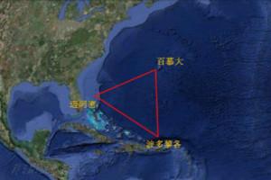 百慕大三角之謎真相,百慕大三角揭開神秘面紗(天然氣泄漏惹的禍)