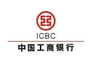 2017年世界500强银行企业排行榜:中国工商银行登顶,四大行包揽前四