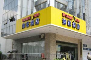 2017中国经济型连锁酒店品牌30强排行榜:如家、汉庭、7天前三