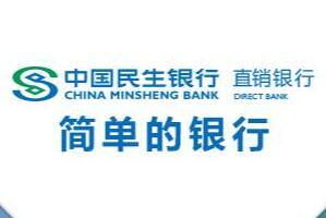 2017中国直销银行排行榜,民生银行直销银行位居榜首