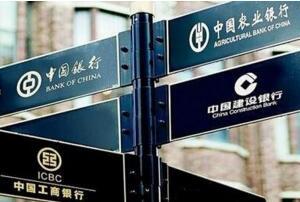 2017年财富中国500强最赚钱公司:四大行稳居前四,腾讯阿里进前二十