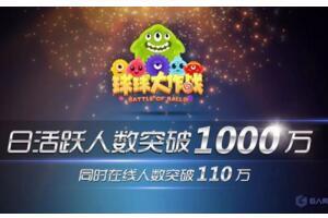 2017上半年中國休閑益智類手游排行榜,球球大作戰奪冠