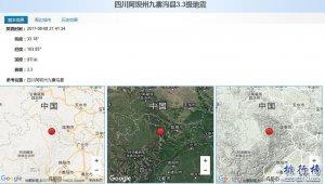 2017四川地震最新消息今天,九寨沟一小时内发生两次地震