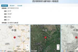 2017四川地震最新消息今天,九寨溝一小時內發生兩次地震