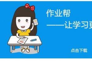 2017中國K12在線教育app排行榜,小猿搜題不敵作業幫知名