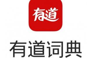 2017中國外語在線教育app排行榜,有道詞典第一,百詞斬第三