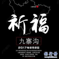 【九寨沟地震企业捐款排行榜】四川地震捐款最多的企业名单