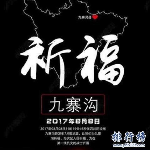九寨沟地震企业捐款排行榜,四川地震捐款最多的企业名单
